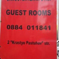 Отель Guest House The Old House Болгария, Пловдив - отзывы, цены и фото номеров - забронировать отель Guest House The Old House онлайн с домашними животными