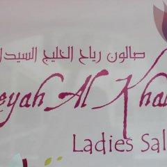 Отель Al Seef Hotel ОАЭ, Шарджа - 3 отзыва об отеле, цены и фото номеров - забронировать отель Al Seef Hotel онлайн спа