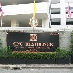Отель Cnc Residence Бангкок парковка