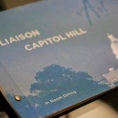 Отель Liaison Capitol Hill 4* Номер Делюкс фото 16