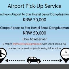 Star Hostel Dongdaemun Suite Сеул городской автобус