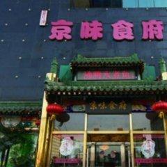 Beijng Jingu Qilong Hotel развлечения