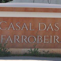 Отель Casal Das Alfarrobeiras Португалия, Виламура - отзывы, цены и фото номеров - забронировать отель Casal Das Alfarrobeiras онлайн спортивное сооружение