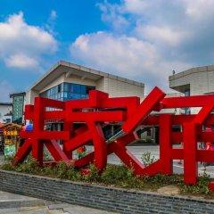 Отель Wo Uma Youth Hostel Китай, Шанхай - отзывы, цены и фото номеров - забронировать отель Wo Uma Youth Hostel онлайн детские мероприятия