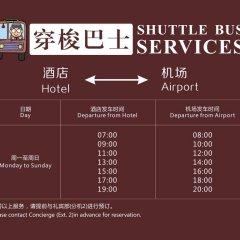 ShenzhenAir International Hotel интерьер отеля фото 3