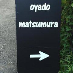 Отель Oyado Matsumura Япония, Токио - отзывы, цены и фото номеров - забронировать отель Oyado Matsumura онлайн приотельная территория
