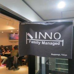 Отель Inno Family Managed Hostel Roppongi Япония, Токио - отзывы, цены и фото номеров - забронировать отель Inno Family Managed Hostel Roppongi онлайн спортивное сооружение