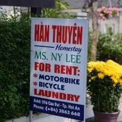 Отель Han Thuyen Homestay парковка