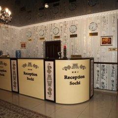 Sochi Hotel питание
