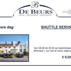 Отель De Beurs Нидерланды, Хофддорп - отзывы, цены и фото номеров - забронировать отель De Beurs онлайн парковка