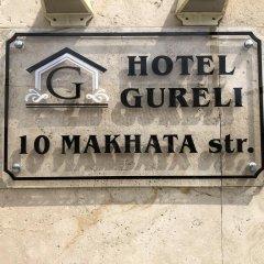 Отель Gureli Тбилиси городской автобус
