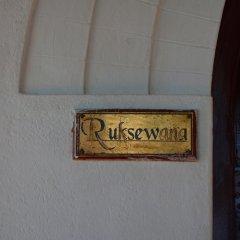 Отель Ruksewana интерьер отеля