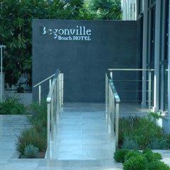 Begonville Beach Hotel - Adults Only Мармарис парковка