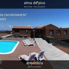 Отель Alma do Pico Португалия, Мадалена - отзывы, цены и фото номеров - забронировать отель Alma do Pico онлайн парковка