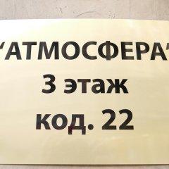 Гостиница Атмосфера на Большом Санкт-Петербург спа