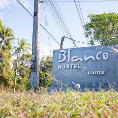 Blanco Hostel at Lanta Ланта приотельная территория