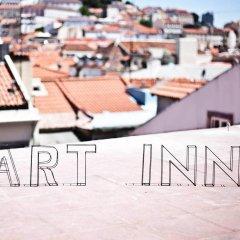 Отель The ART INN Lisbon Португалия, Лиссабон - отзывы, цены и фото номеров - забронировать отель The ART INN Lisbon онлайн приотельная территория