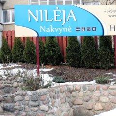 Отель Nileja парковка