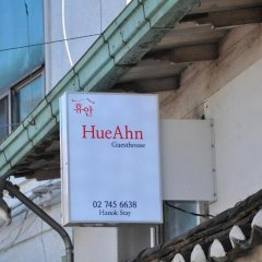 Отель Hueahn Hanok Guesthouse Южная Корея, Сеул - отзывы, цены и фото номеров - забронировать отель Hueahn Hanok Guesthouse онлайн парковка