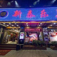 Sino Hotel Guangzhou развлечения