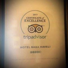 Hotel Baba Haveli интерьер отеля фото 2