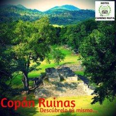 Отель Camino Maya Копан-Руинас спортивное сооружение