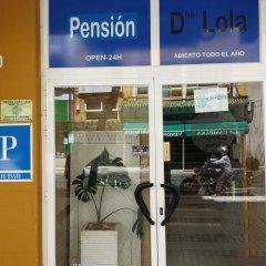Отель Pension Doña Lola банкомат