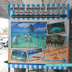 Отель Sweet Home Guesthouse Таиланд, Краби - отзывы, цены и фото номеров - забронировать отель Sweet Home Guesthouse онлайн спортивное сооружение