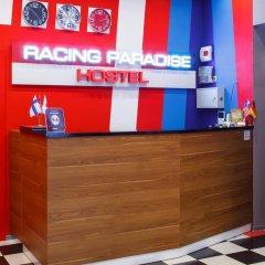 Hostel Racing Paradise интерьер отеля фото 3