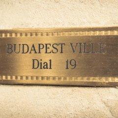Отель Budapest Ville Bed And Breakfast Будапешт спортивное сооружение