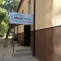 DREAM Hostel Zaporizhia парковка