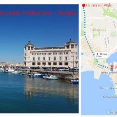 Отель La Casa sul Viale Италия, Сиракуза - отзывы, цены и фото номеров - забронировать отель La Casa sul Viale онлайн приотельная территория