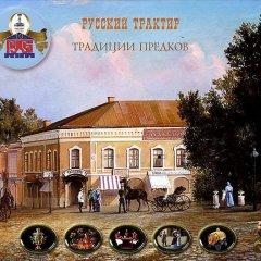 Гостиничный комплекс Постоялый двор Русь