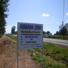 Отель Africana Yard фото 2