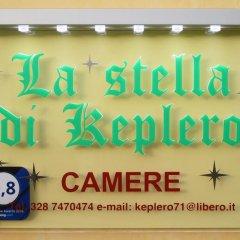 Отель La Stella di Keplero Канноле интерьер отеля фото 2