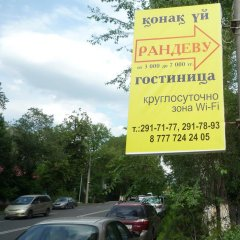 Гостиница Randevu парковка
