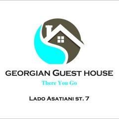 Отель Georgian Guest House on Asatiani спортивное сооружение