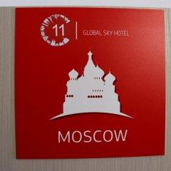 Мини-Отель Global Sky спа