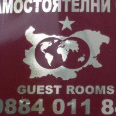 Отель Guest House The Old House Болгария, Пловдив - отзывы, цены и фото номеров - забронировать отель Guest House The Old House онлайн интерьер отеля фото 2