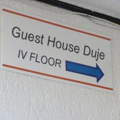 Отель Guest House Duje парковка