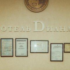 Гостиница Диана интерьер отеля фото 2