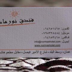 Отель Normas Hotel Иордания, Амман - отзывы, цены и фото номеров - забронировать отель Normas Hotel онлайн с домашними животными