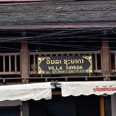 Отель Villa Sayada питание фото 3