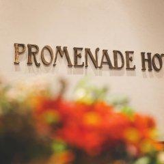 Promenade Hotel Лиепая развлечения