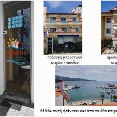 Апартаменты Ameris Studios & Apartments