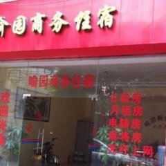 Отель Zhongshan Guzhen Yuyuan Business Inn гостиничный бар