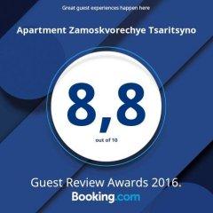 Апартаменты Apartment Zamoskvorechye Tsaritsyno
