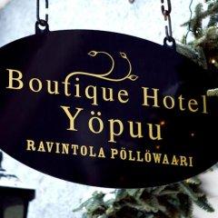Boutique Hotel Yöpuu Ювяскюля приотельная территория фото 2