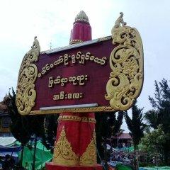 Aung Mingalar Hotel спортивное сооружение