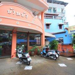 Отель Baan Boa Guest House парковка